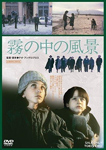霧の中の風景 [DVD]