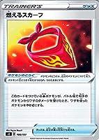 ポケモンカードゲーム剣盾 ソード&シールド sD Vスタートデッキ 燃えるスカーフ ポケカ グッズ ※デッキではありません。