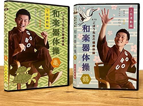 ごぼう先生の和楽器体操2枚組 鶴・亀 上肢 下肢 運動編