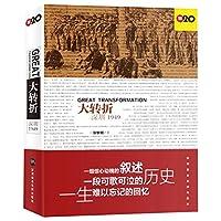 《大转折:深圳1949》