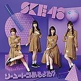 SKE48 ソーユートコあるよね?(初回盤TYPE-D)(CD+DVD)