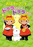 おばけのアッチ ドララちゃんとドララちゃん (ポプラ社の新・小さな童話)