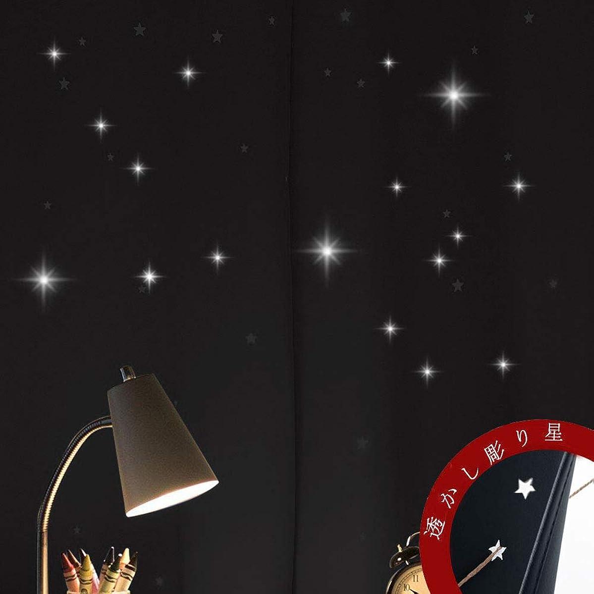 アテンダントれる消毒するPONY DANCE 透かし彫り星柄 カーテン 遮光 目隠し ベランダ 寝室 子供部屋 風呂場 台所 星 キラキラ おしゃれ かわいい 2枚組 幅100cm丈178cm ブラック