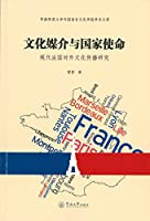 文化媒介与国家使命:现代法国对外文化传播研究