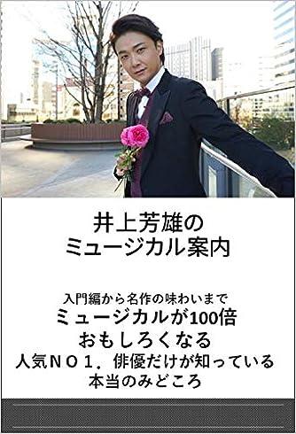 井上芳雄のミュージカル案内 (SB新書)