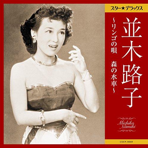 Star Deluxe Namiki Michiko