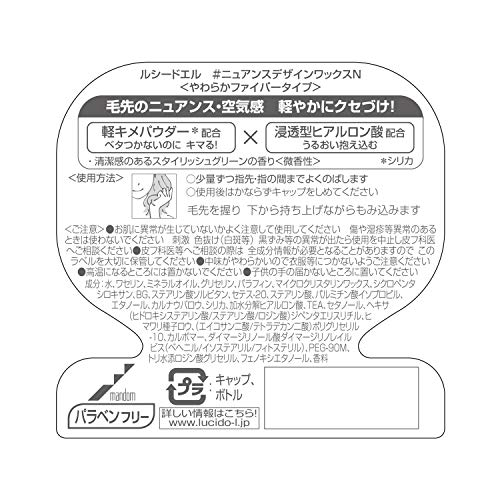 LUCIDO-L(ルシードエル)#ニュアンスデザインワックス60g
