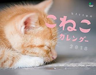 カレンダー2018 こねこ (エイ スタイル・カレンダー)