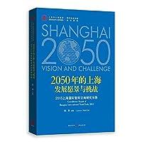 2050年的上海发展愿景与挑战(2015上海国际智库咨询研究报告上海市人民政府发展研究中心系列报告)