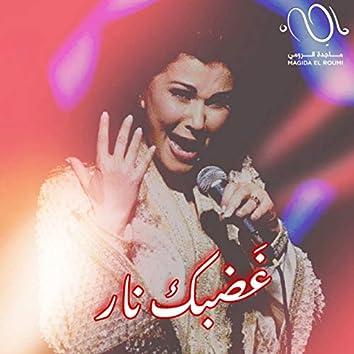 Ghadabak Nar