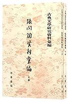 张问陶资料汇编(上下)/古典文学研究资料汇编