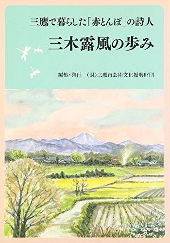 三木露風の歩み―三鷹で暮らした「赤とんぼ」の詩人