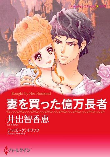 妻を買った億万長者 (ハーレクインコミックス) | 井出 智香恵 ...