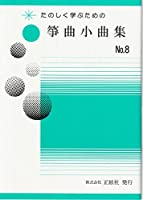 野村正峰 作曲 箏曲 楽譜 楽しく学ぶための 箏曲小曲集 NO.8 (送料など込)