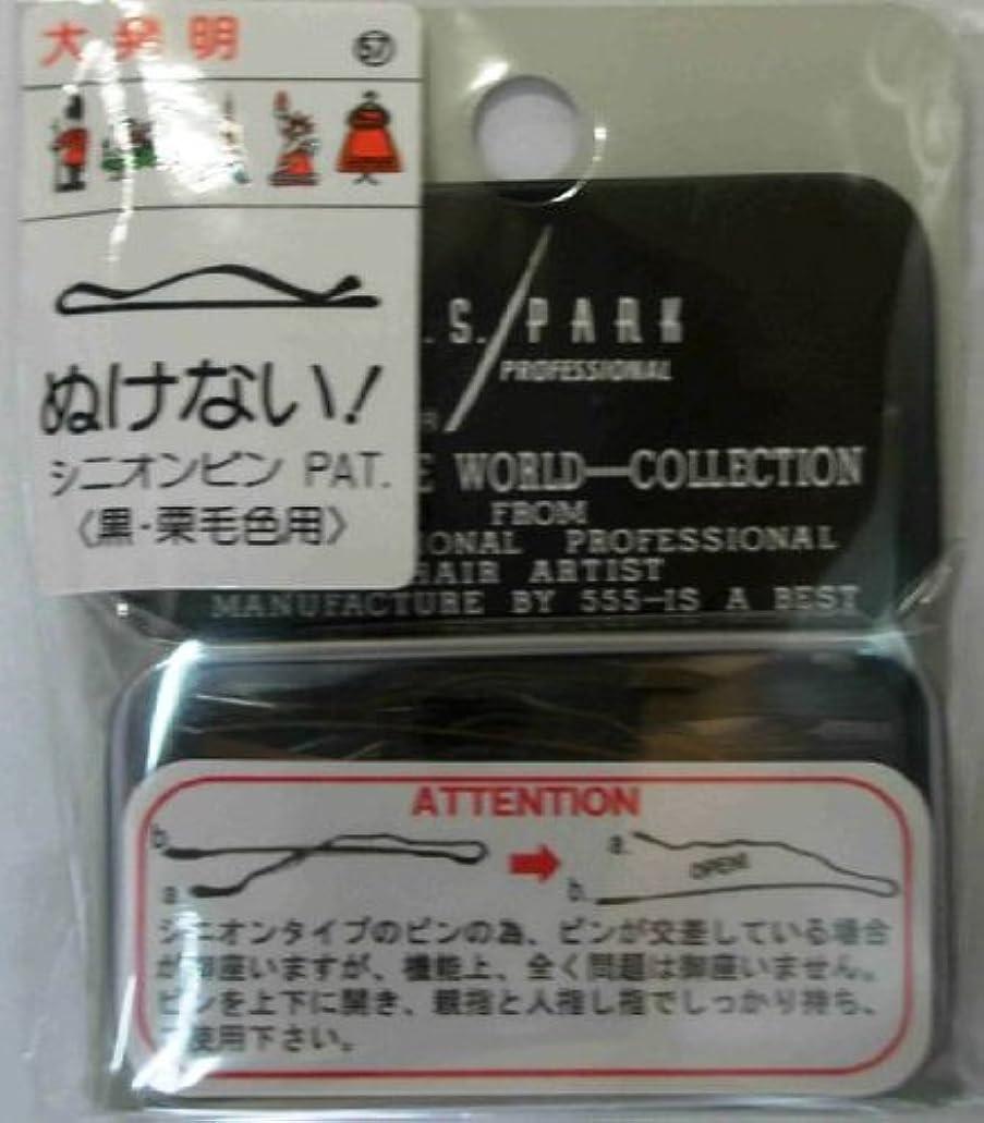 まあくま外国人Y.S.PARK世界のヘアピンコレクションNo.57(黒?栗毛色用)24P
