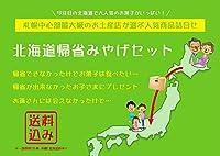 北海道 帰省土産&仕送りセット D 人気 詰め合わせセット 北海道土産詰め合わせ