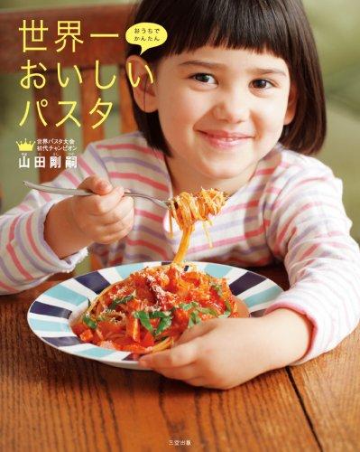 おうちでかんたん 世界一おいしいパスタ: パスタ世界チャンピオンが教える極上レシピ