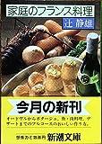 家庭のフランス料理 (新潮文庫)