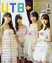 UTB+  アップ トゥ ボーイ プラス  vol.41
