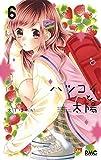 ハツコイと太陽 6 (りぼんマスコットコミックス)