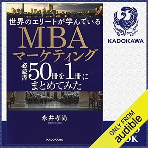 『世界のエリートが学んでいるMBAマーケティング必読書50冊を1冊にまとめてみた』のカバーアート