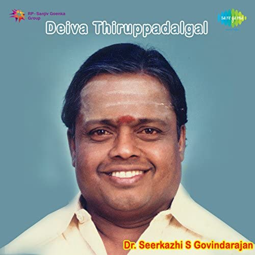 Sirkazhi Govindarajan, D. B. Ramachandran