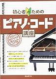 初心者のための ピアノコード講座 ゼロから始められるあんしん入門書