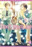 Don't touch me (新書館ディアプラス文庫)