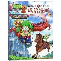 成语漫画(30)/植物大战僵尸2武器秘密之妙语连珠