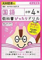 教科書ぴったりドリル 小学4年 国語 光村図書版(教科書完全対応)