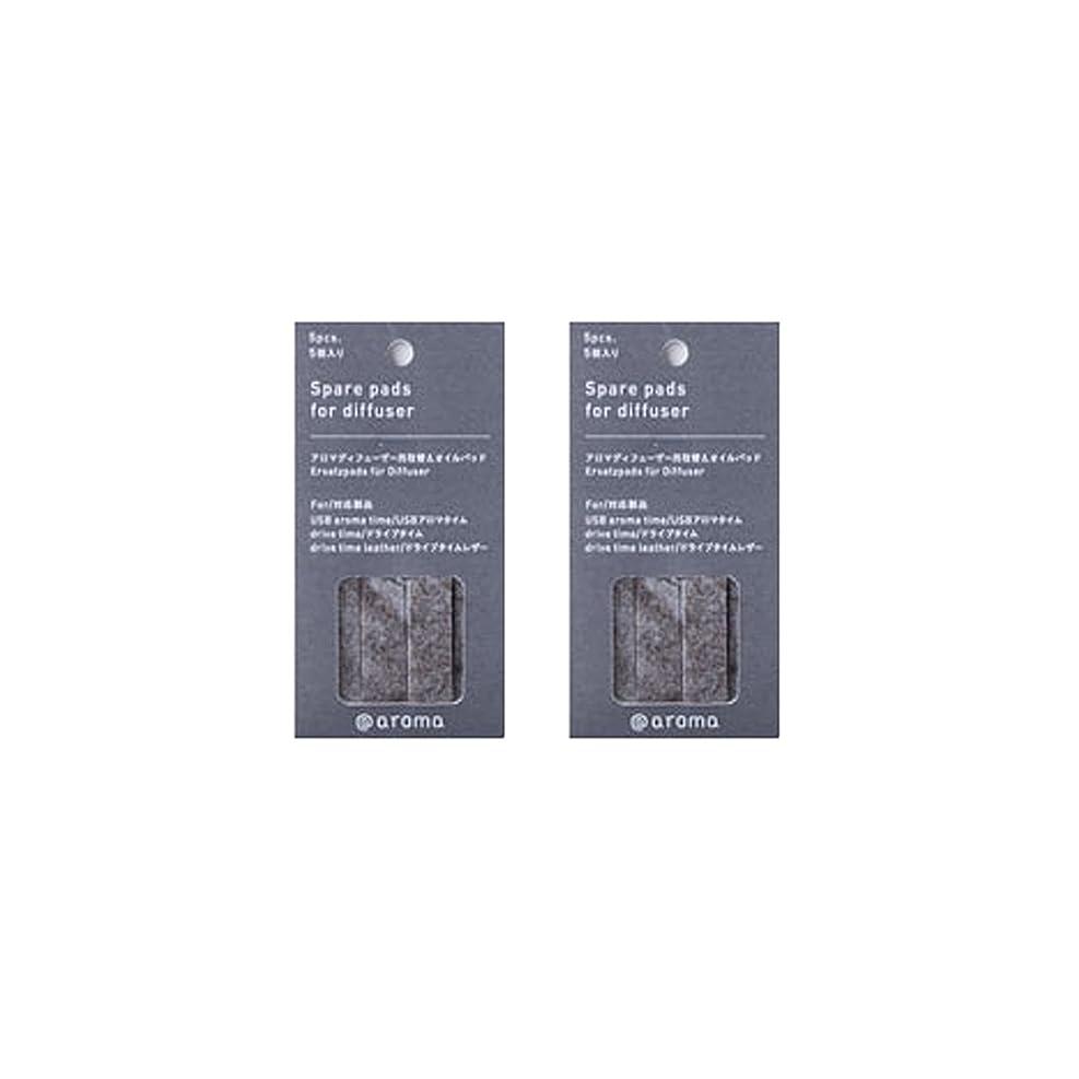 カストディアン子孫乳剤アットアロマ 取替えオイルパッド 5枚入 (2個セット) (ドライブタイム/USBアロマタイム用)