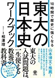 10時間で歴史に強くなる 東大の日本史ワークブック
