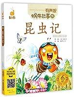昆虫记(有声版,蜗牛故事绘)