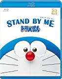 STAND BY ME ドラえもん【ブルーレイ通常版】[Blu-ray/ブルーレイ]