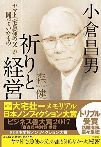 小倉昌男 祈りと経営: ヤマト「宅急便の父」が闘っていたものの詳細を見る