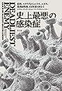 史上最悪の感染症: 結核、マラリアからエイズ、MERS、薬剤耐性菌、COVID19まで
