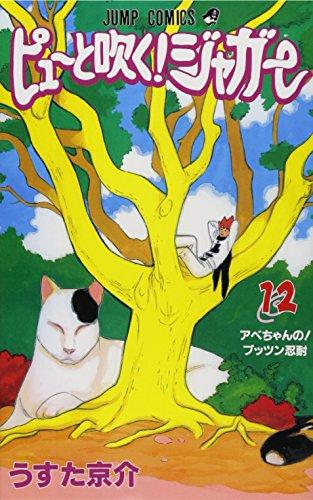 ピューと吹く!ジャガー 12 (ジャンプコミックス)(うすた 京介)