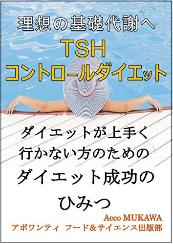 TSHコントロールダイエット: 理想の基礎代謝へ