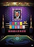 人志松本のすべらない話 第28回大会 完全版 初回盤[DVD]