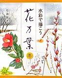 花万葉−冬−