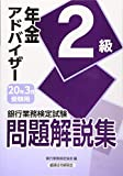 銀行業務検定試験 年金アドバイザー2級問題解説集〈2020年3月受験用〉