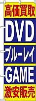 のぼり 高価買取 DVD・ブルーレイ・GAME 激安販売 No.4781 [並行輸入品]