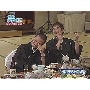 千鳥のぼっけぇTV! #8
