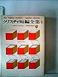 クリスチィ短編全集〈第4〉 (1967年) (創元推理文庫)