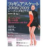 フィギュアスケート2008/2009シーズンメモリアル―完全保存版 (SJセレクトムック No. 85 SJ sports)