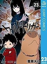 ワールドトリガー 23 (ジャンプコミックスDIGITAL) Kindle版
