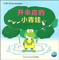 0-4岁幼儿猜猜翻翻书:开伞店的小青蛙