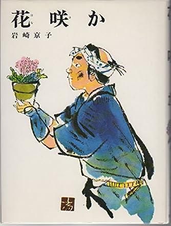 花咲か (少年少女創作文学)