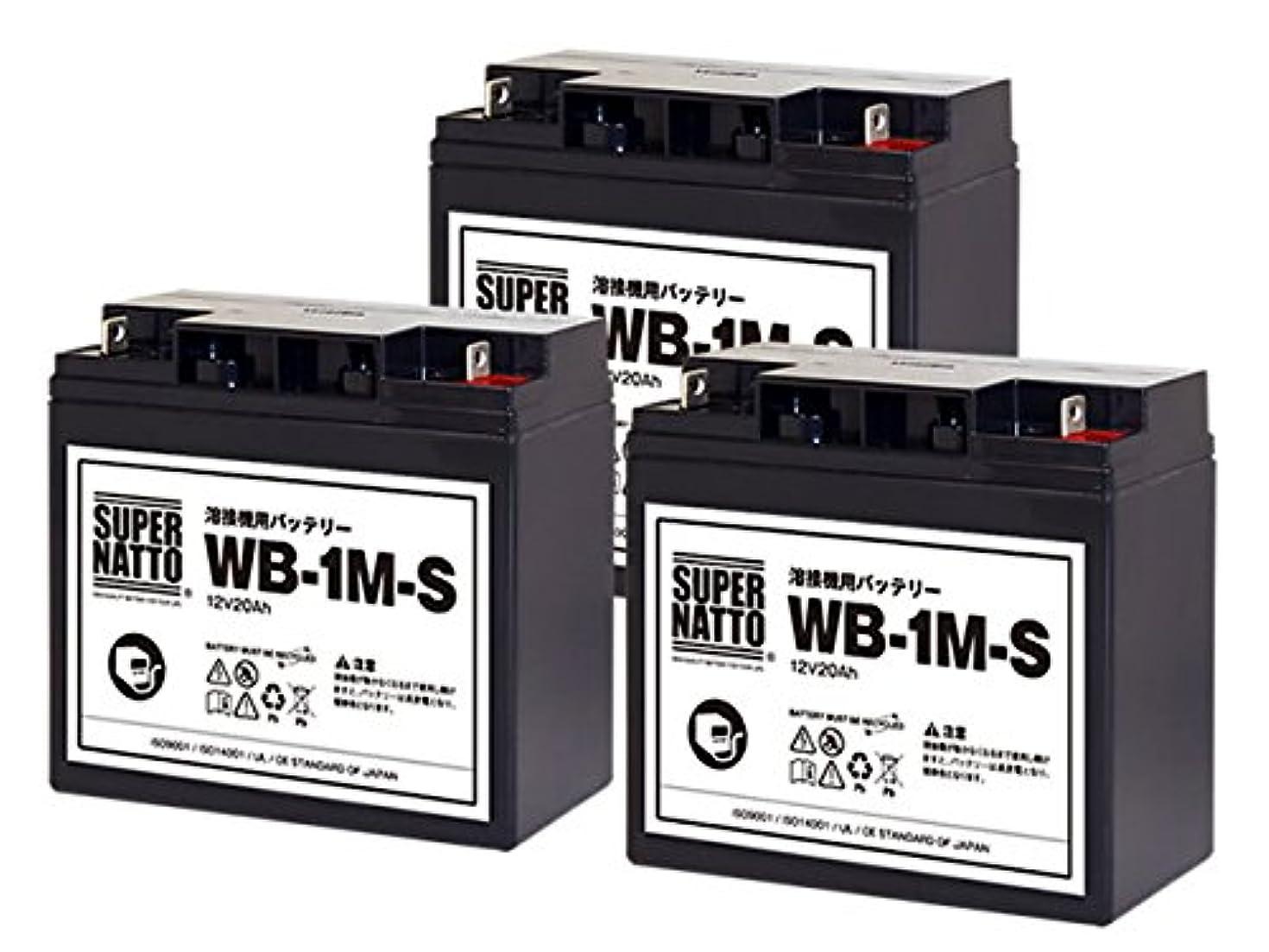 ハム飢批判スーパーナット 溶接機用バッテリー WB-1M-S 3個セット■WB-1M互換■マイト工業 ネオライト140 MBW-140-1 ネオライトⅡ140 MBW-140-2用