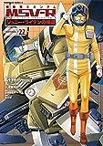 機動戦士ガンダムMSV‐Rジョニー・ライデンの帰還 22 (角川コミックス・エース)